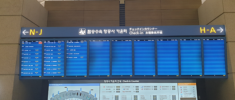 FIMS & FIDS (Flight Information Management System & Flight Information Display System)